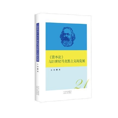 《资本论》与21世纪马克思主义的发展