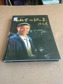十八集戏曲电视连续剧 山里的汉子  DVD光盘9碟全【精装】