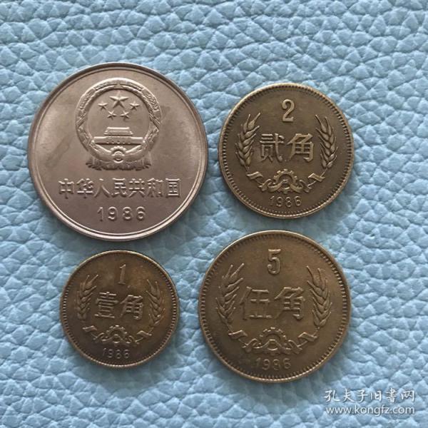 第三套人民币一元五角二角一角 长城币 硬币1986年四枚全套硬币收