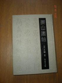 拟山园帖(王铎书法集)