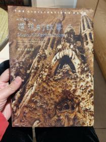 文明之门:建筑的故事