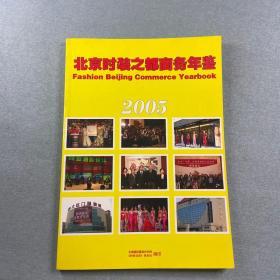 北京时装之都商务年鉴2005