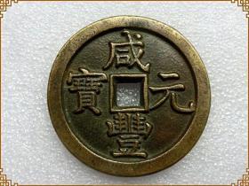 古钱币收藏 咸丰元宝 宝泉当 五百稀有 品种