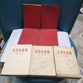 毛泽东选集(1至4卷)十3夲第五卷,共七册合售