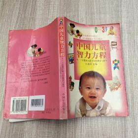 中国儿童智力方程(0-3岁)