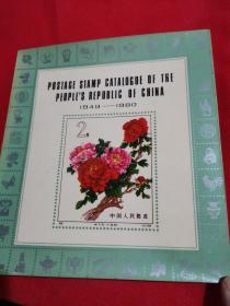 精美12开 中华人民共和国邮票目录【1949---1980】 【外文版】 详情见书影