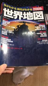 日本原版地图册:今がわかる时代がわかる世界地図 2008年版