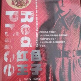 甲骨文丛书·红色王子:一位哈布斯堡大公的秘密人生 特装本 火焰版