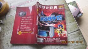 微型计算机 2007增刊