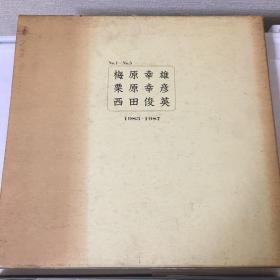 梅原幸雄・栗原幸彦・西田俊英 1983-1987 彩凤堂画廊 74幅 函套