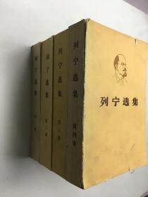 列宁选集(第一二三四卷)
