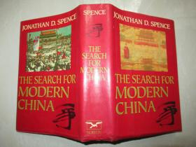 The Search for Modern China 追寻现代中国 史景迁【精装厚册】