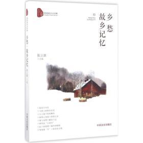 乡愁·故乡的记忆(跨度新美文书系)
