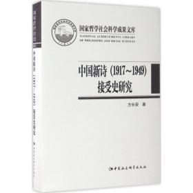 中国新诗(1917-1949)接受史研究