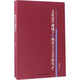 文化诗学视域下的闽南方言文学研究