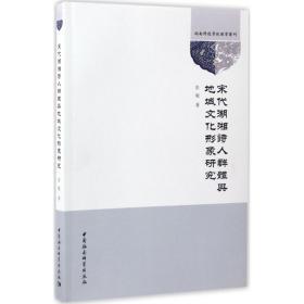 宋代湖湘诗人群体与地域文化形象研究