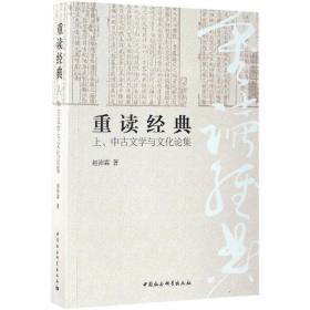 重读经典——上、中古文学与文化论集