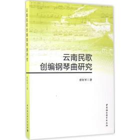 云南民歌创编钢琴曲研究