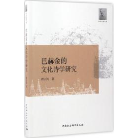 程正民著作集:巴赫金的文化诗学研究