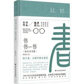 周越然经典作品系列:书书书(精装)