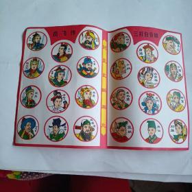 文革时期  儿时怀旧画片 ( 玩具啪叽)《岳飞传 三打白骨精儿童文艺画片》人头像。保老保真