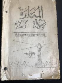 灯塔 纪念纳润章校长逝世十周年专辑