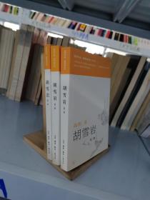 胡雪岩:胡雪岩(全三册)