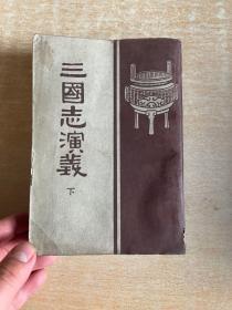 三国志演义(下)  50年年代版本!
