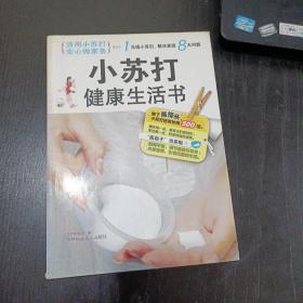 小苏打健康生活书(平未翻,1版1次,库存书自然旧)