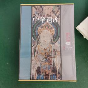 中华遗产2019典藏版 1-12月全12册