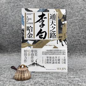 台湾联经版  哈金《通天之路:李白》(锁线胶订)