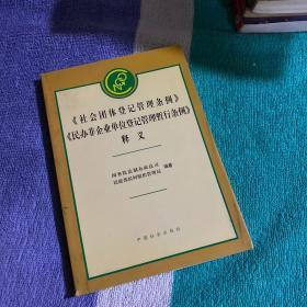 《社会团体登记管理条例》《民办非企业单位登记管理暂行条例》释义