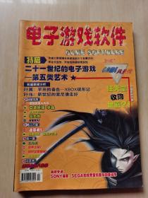 电子游戏软件 2001 2