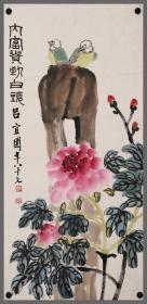 【吕宜园】河南省商丘人、齐白石弟子  花卉