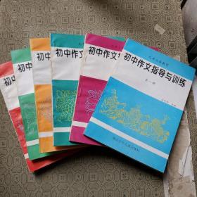 九年义务教育:初中作文指导与训练(全6册) 出版社库存书未使用过