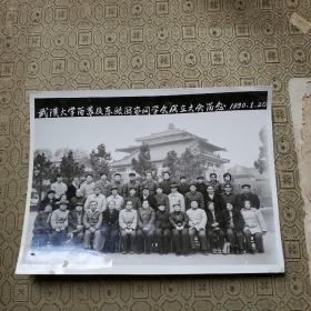 武汉大学留苏及东欧国家同学会成立大会留念1990年