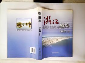 浙江概览.2007年版