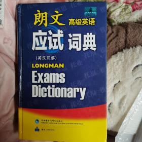 朗文高级英语应试词典