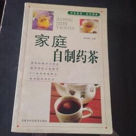 家庭自制药茶——家庭饮食保健丛书