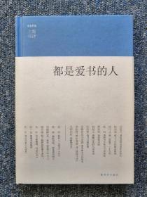 上海书评选萃:都是爱书的人