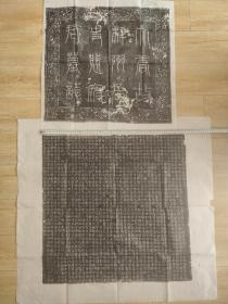 大唐故梓州长史裴爽墓志铭 见方72cm,价400