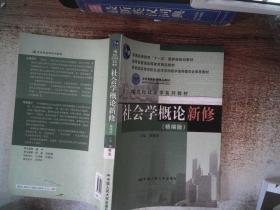 社會學概論新修(精編版)