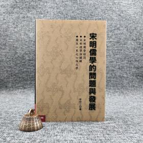 编号限量毛边本·台湾联经版  牟宗三《宋明儒学的问题与发展(二版)》(限量 100 套,赠联经制作藏书票一枚)
