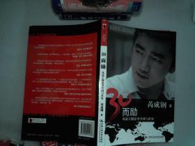 30而勵:風暴主播思考中國與世界