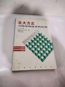 北大方正書版排版技術和應用(上冊)