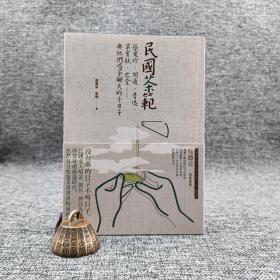 台湾联经版  周重林 李明《民国茶范:张爱玲、胡适、鲁迅、梁实秋、巴金…》