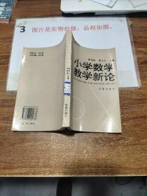 小学数学教学新论