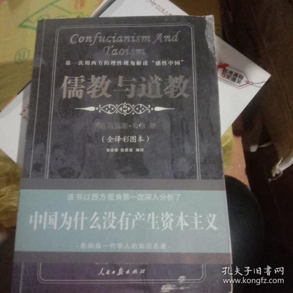 儒教与道教