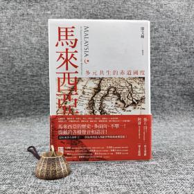 台湾联经版  廖文辉《马来西亚:多元共生的赤道国度》(绝版,精装)