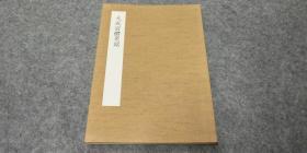 日本原版  经折装《中国石刻大观   九成宫》1册全  同朋社出版